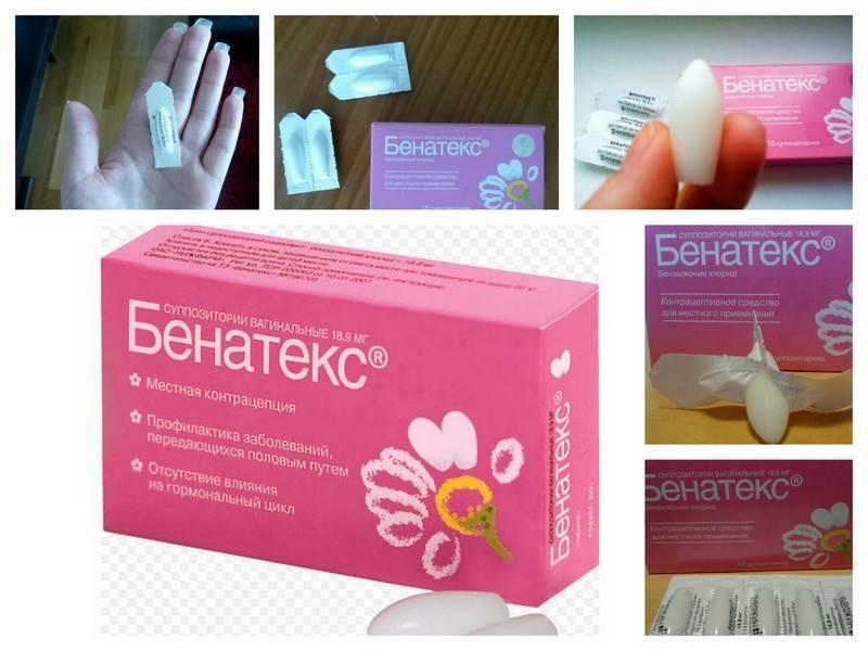 Лучшие средства контрацептивы. разовые противозачаточные средства: как они работают