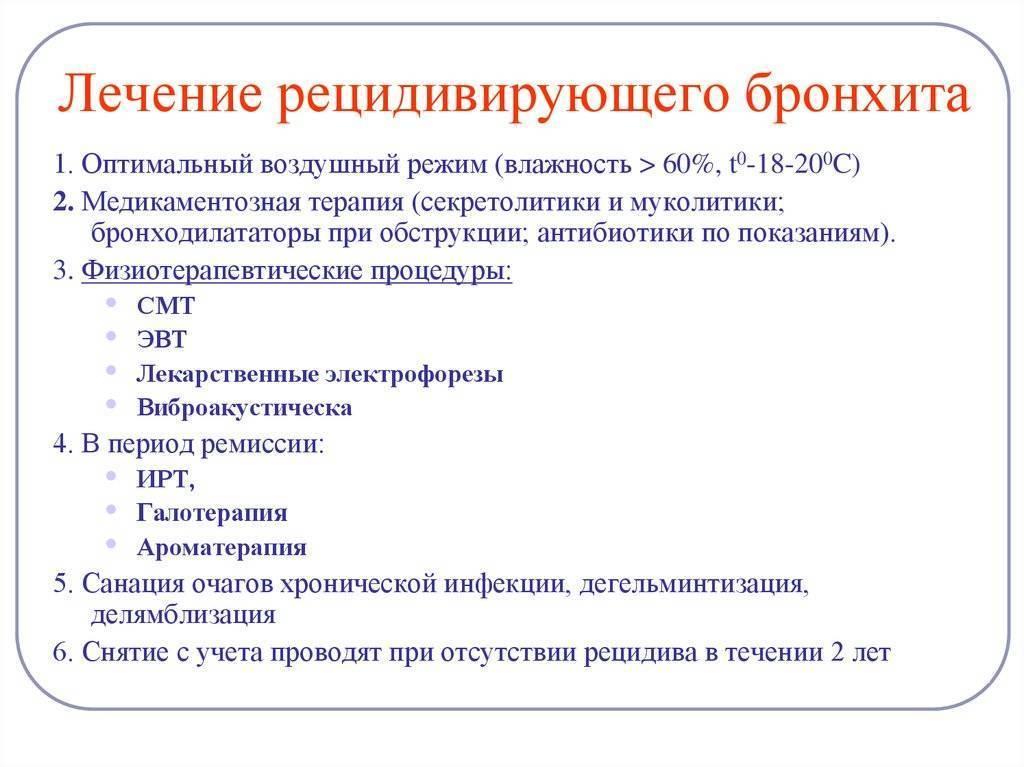 Хронический бронхит у детей: симптомы и лечение, рекомендации доктора комаровского