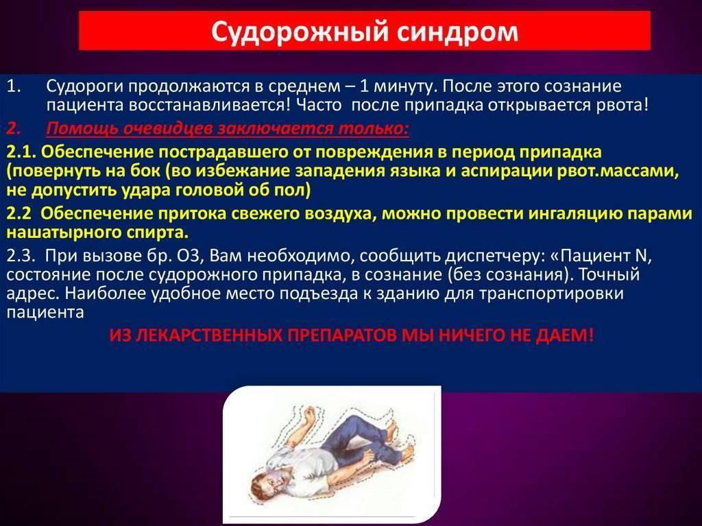 Судорожный синдром у новорожденных детей: рекомендации по неотложной помощи