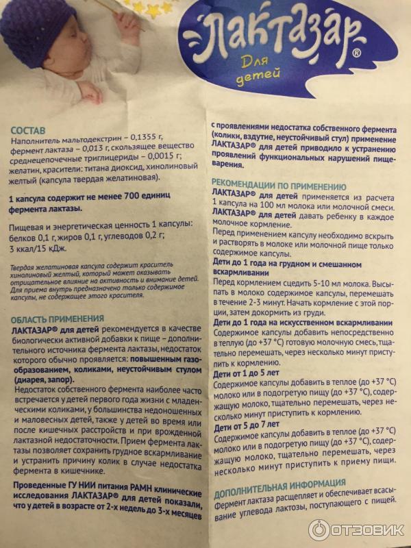 Лактазар для грудничков. инструкция, как давать при искусственном вскармливании, аналоги, отзывы