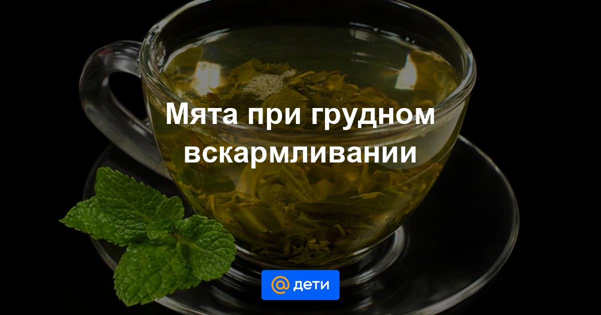 Можно ли пить чай при грудном вскармливании и какой