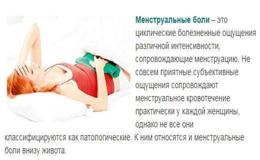 Болит голова во время месячных - причины и лечение