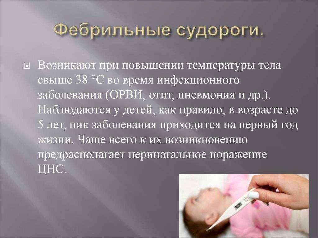 Судороги при температуре у ребенка − что делать и причины 2020