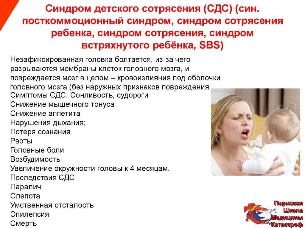 Сотрясение мозга у ребенка: симптомы, последствия, первая помощь, лечение в стационаре