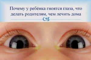 Гнойные заболевания глаз у новорождённых: как бороться с проблемой