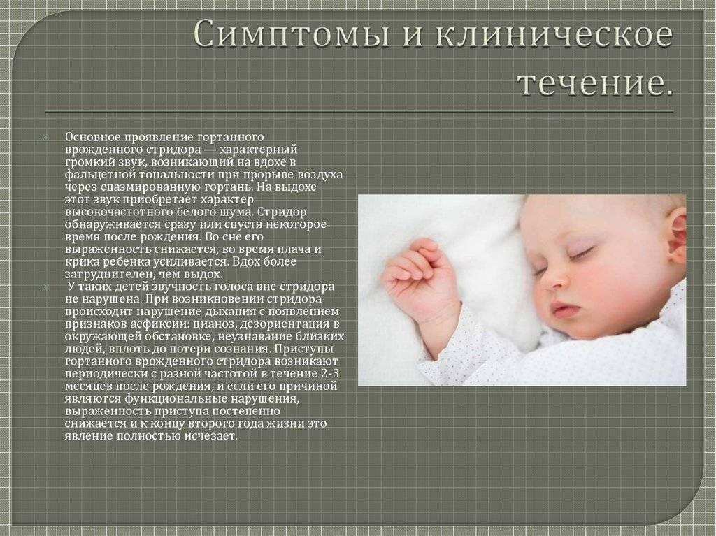 Стридор у новорожденных: причины, симптомы, лечение заболевания, видео