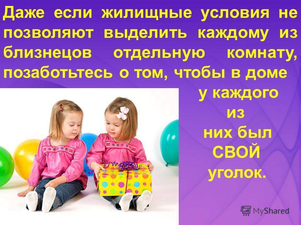 В школу — вместе или раздельно? дети-близнецы в школе - особенности обучения