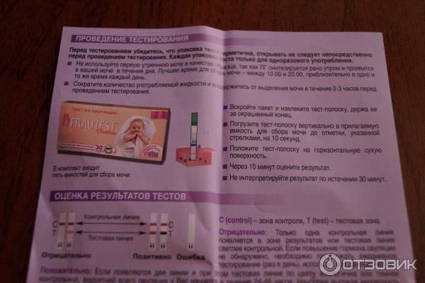Тест на беременность frautest (фраутест): отзывы, инструкция, обзор