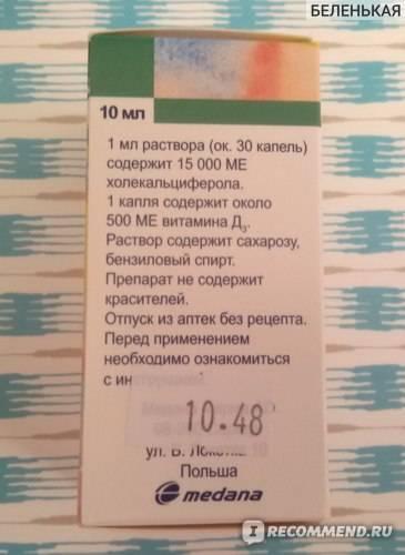 Витамин д для детей от 1 года, 2, 3 ,4 лет. какой лучше, названия препаратов, цены