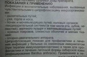 Уколы и таблетки ампициллин: инструкция по применению pulmono.ru уколы и таблетки ампициллин: инструкция по применению