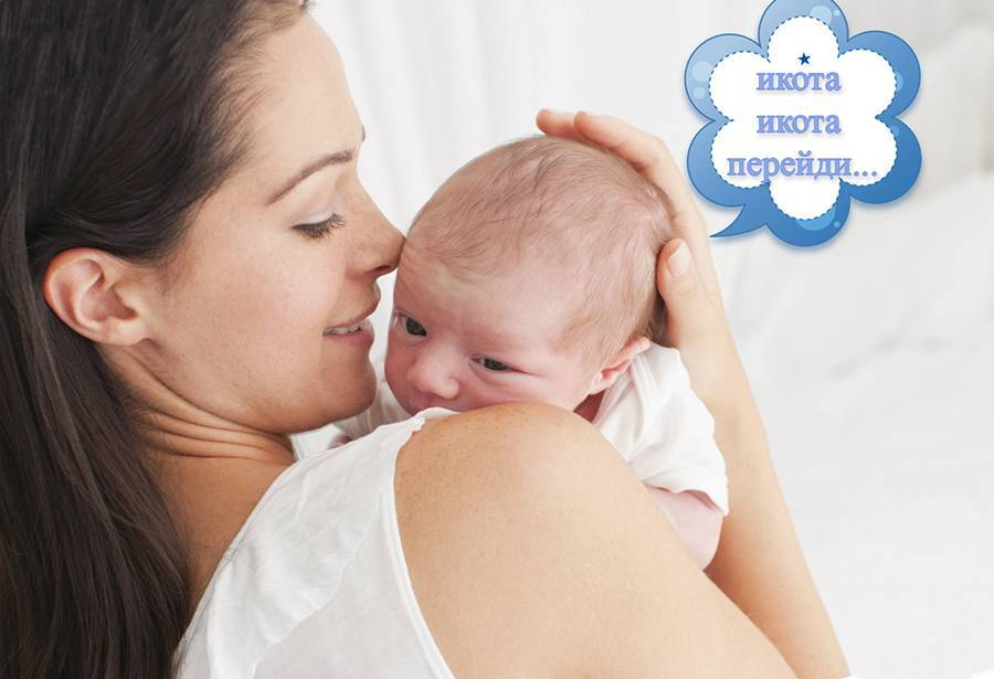Икота у новорожденных после кормления: причины и что нужно делать