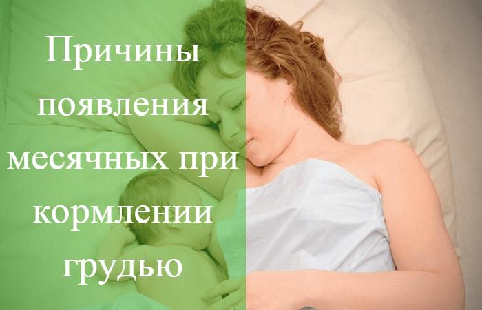 Признаки беременности при грудном вскармливании, покажет ли тест беременность при гв без месячных