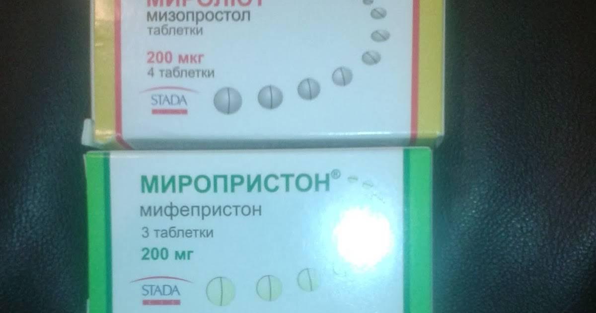 Таблетки для прерывания ранней беременности без рецептов: список с ценами