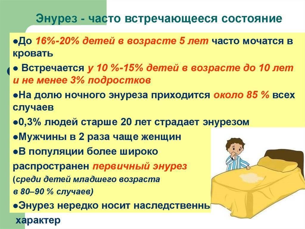 Энурез у детей: причины и лечение ночного недержания мочи 5-11 лет (комаровский) | заболевания | vpolozhenii.com