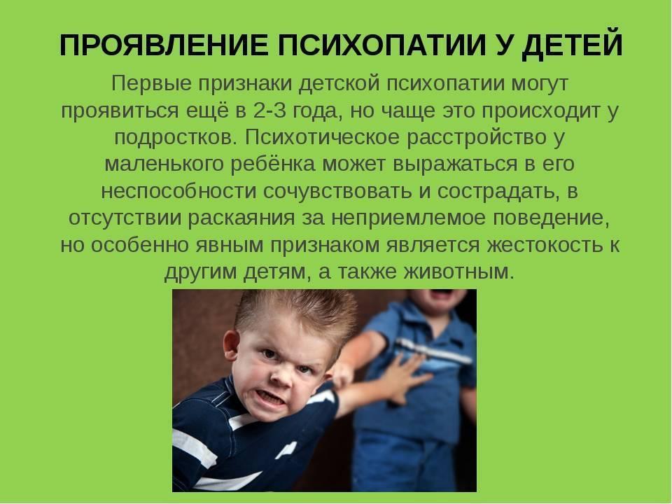 Невроз у детей: симптомы, причины, лечение и профилактика, виды детских неврозов