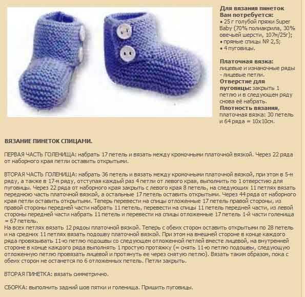 Как связать носочки для новорожденных от 0 до 2 месяцев спицами по схеме и как подобрать пряжу