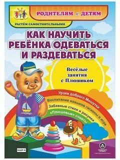 Учим маленького ребенка одеваться самостоятельно