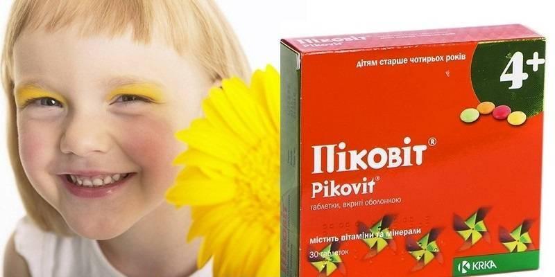 Пиковит для детей – витаминный комплекс с омега-3