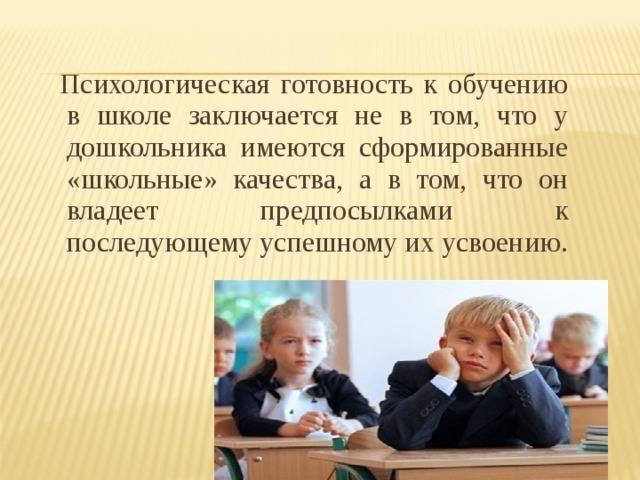 Психологическая готовность ребенка к школе (интеллектуальная, личностная): признаки | konstruktor-diety.ru