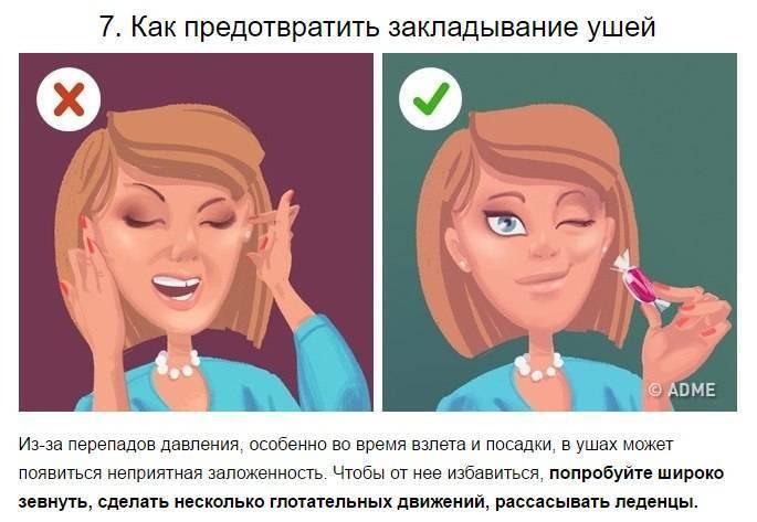 Что делать, чтобы не закладывало уши в самолете у ребенка: сосудосуживающие капли и другие средства