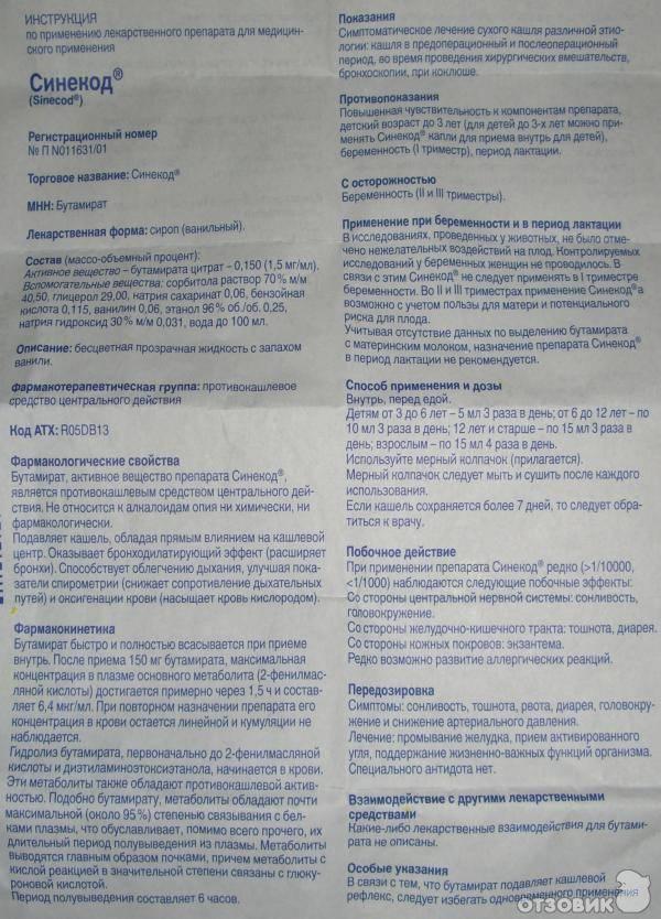Синекод от кашля в сиропе, каплях и драже: инструкция по применению, как давать детям и взрослым и цена