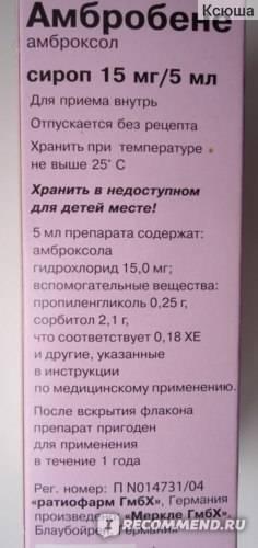 Инструкция по применению амбробене: сироп, раствор и таблетки