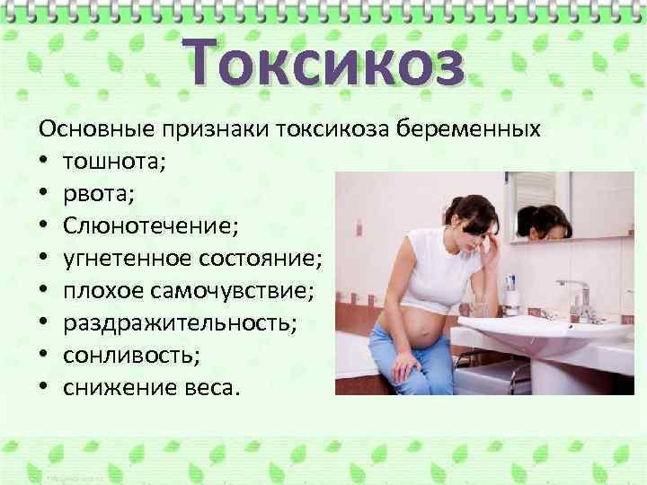 Как облегчить токсикоз на 11 неделе если он не проходит