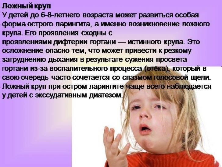 Заболевания круп и стеноз гортани у детей: симптомы, причины, лечение и неотложная помощь