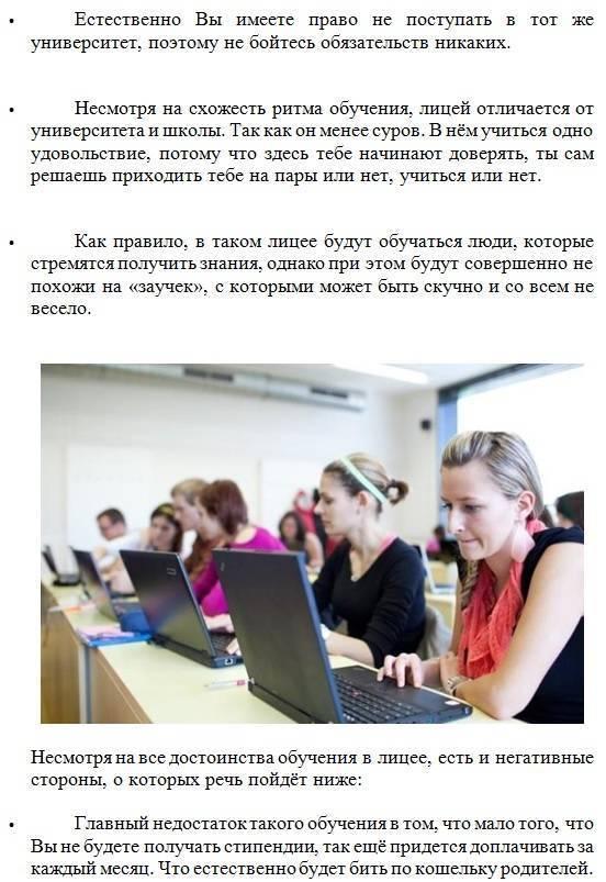 Колледжи москвы после 9 класса