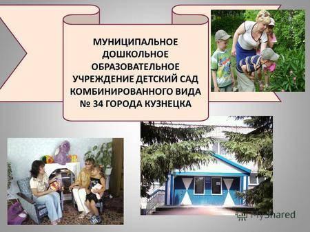 Выберите детский сад с нами. пошаговая инструкция. часть i