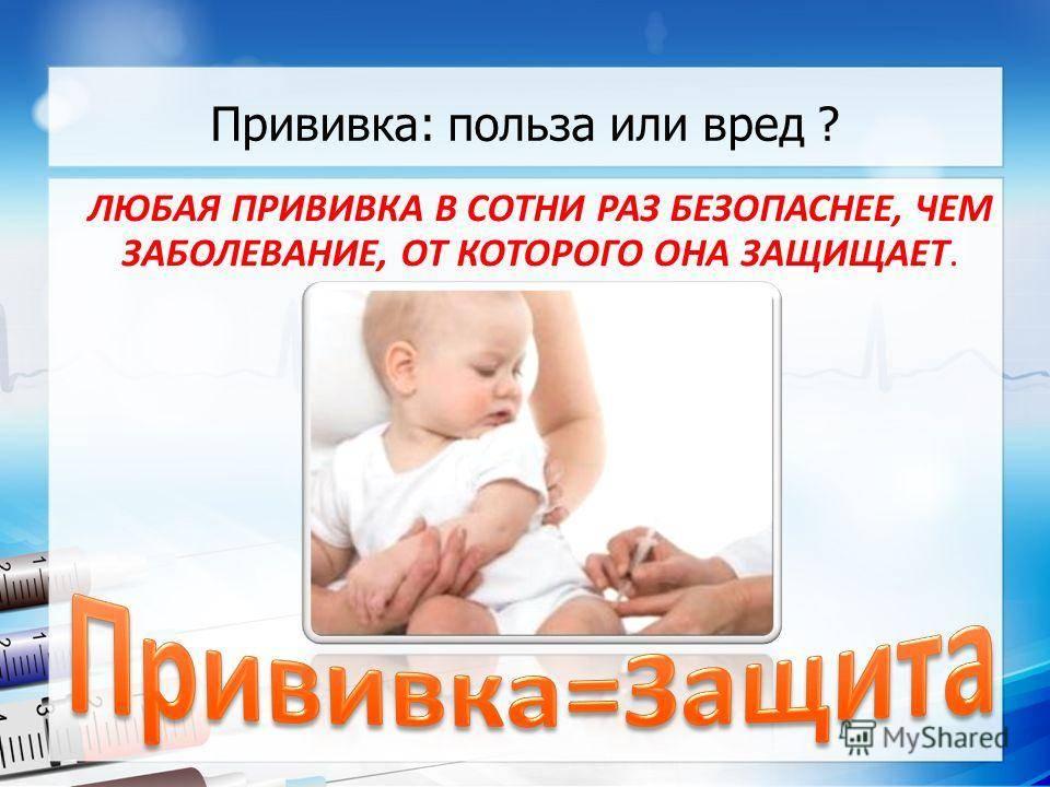 Вакцинация детей и новорожденных в россии, мнения за и против / mama66.ru