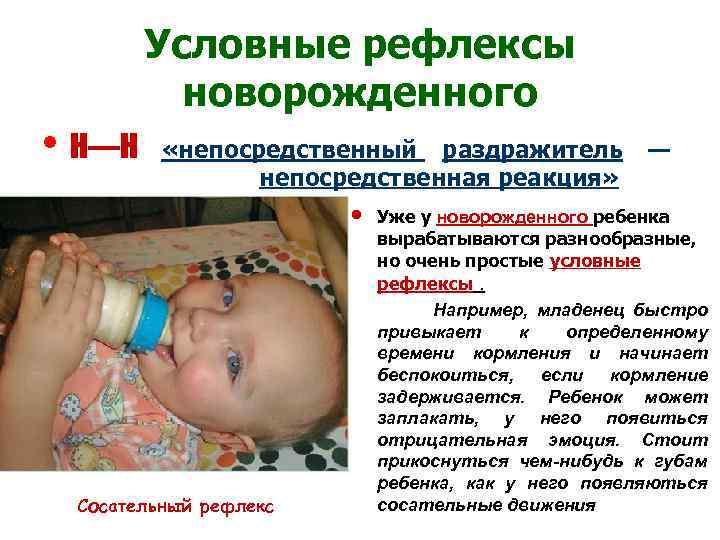 Рефлекс моро что это такое, врожденные рефлексы новорожденных