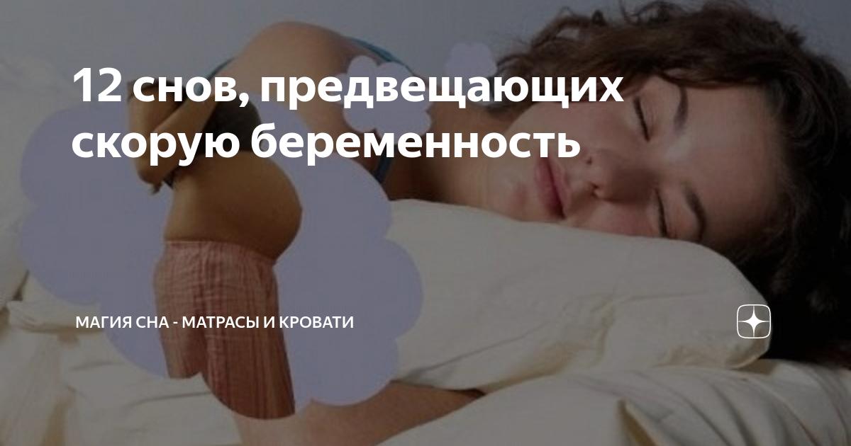 Какие снятся сны к беременности, сны — предвестники беременности
