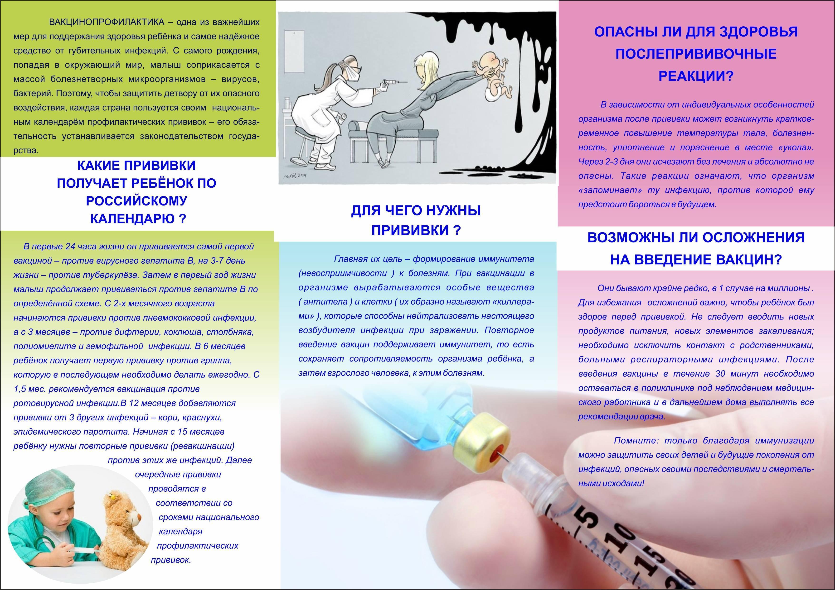 Зачем делают прививку ? от ротавирусных инфекций детям и в каком возрасте ее лучше ставить — топотушки