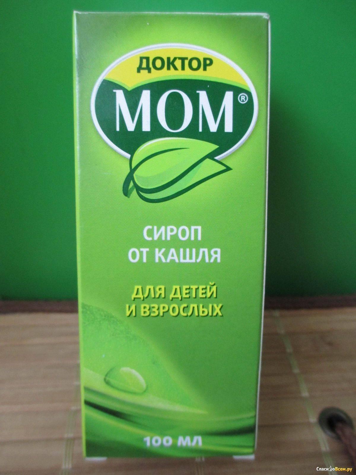 Доктор мом: сироп от кашля. инструкция. для детей и взрослых