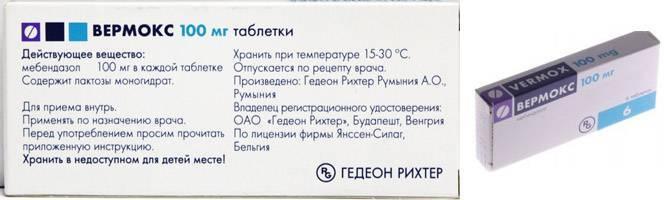 Вермокс: как выходят глисты, правила приема, курс лечения