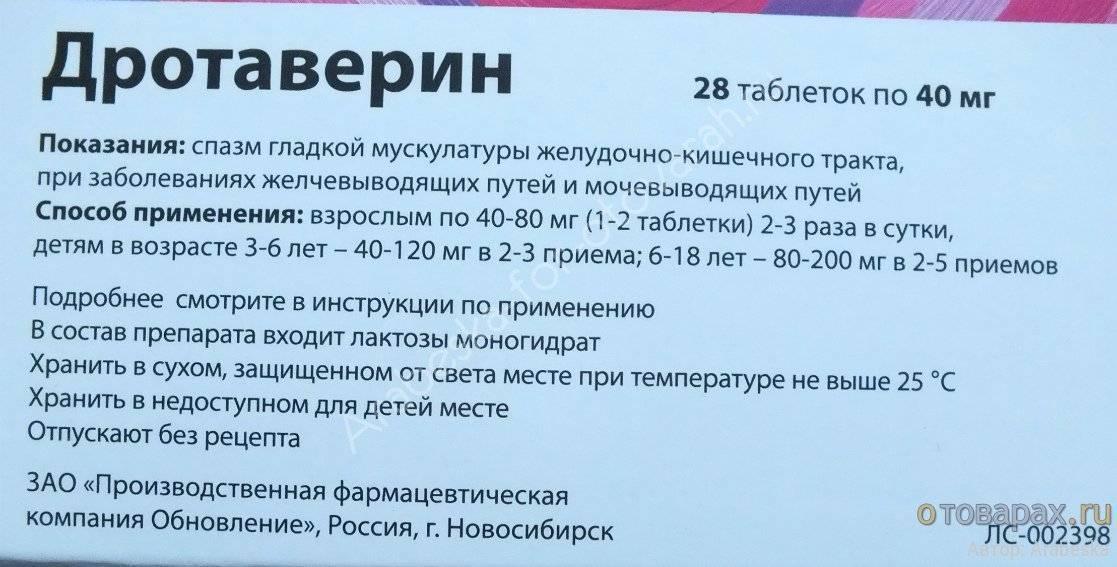 Но-шпа детям: дозировка и инструкция по применению при температуре, болях в животе, рвоте | препараты | vpolozhenii.com