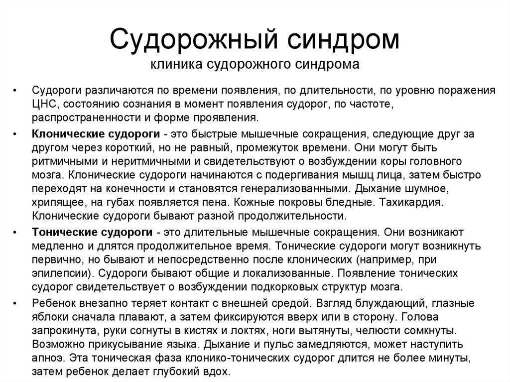 Судорожный синдром: причины, неотложная помощь при припадке - невролог.ру