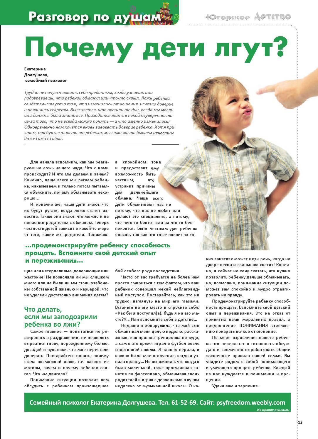 ᐉ что делать если ребенок начал обманывать. что делать, если ребенок врет: советы психолога ➡ klass511.ru