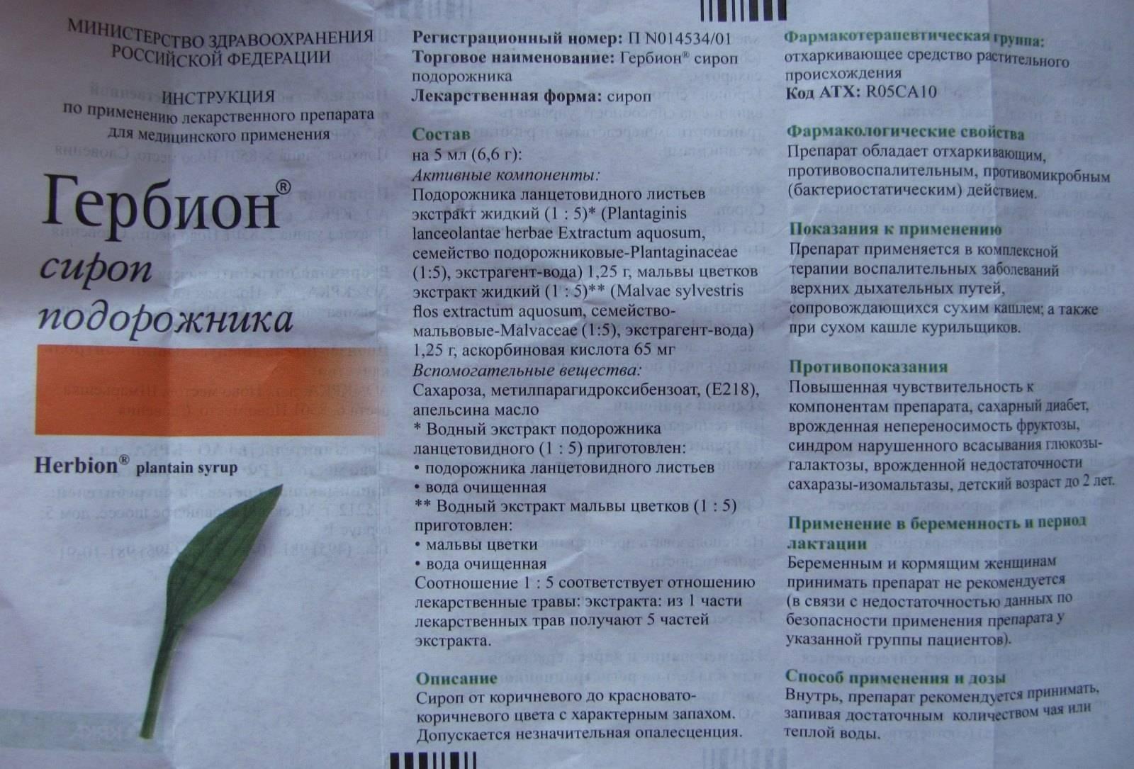 Гербион от влажного кашля: инструкция по применению сиропа