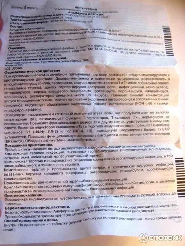 Твои-отзывы.ru - «анаферон» детский: инструкция по применению (таблетки), состав, цена, аналоги дешевле