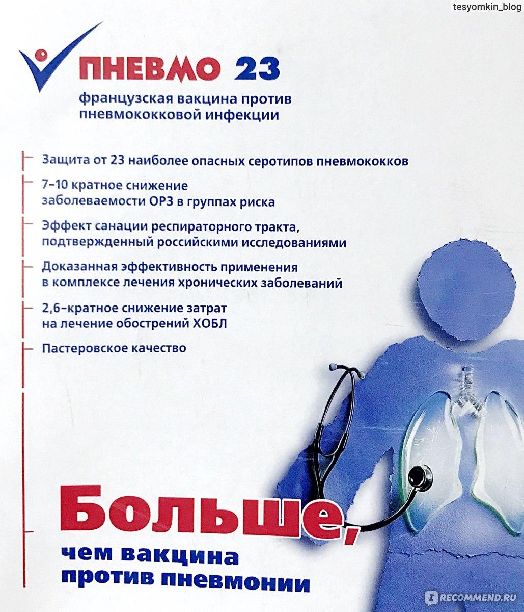 Пневмо 23 превенар 13 прививка от пневмококковой инфекции