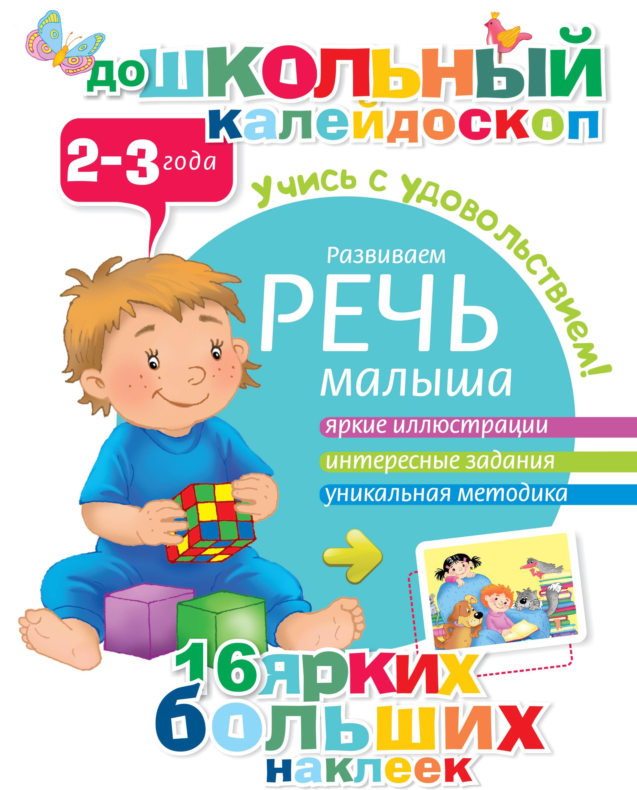 Развитие речи малыша до 3 лет. как развивать речь ребенка