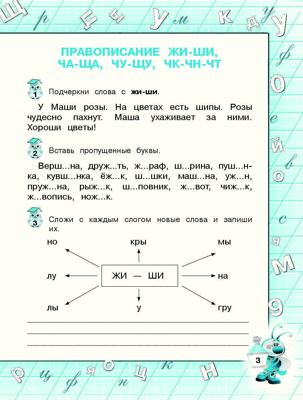 Как научить ребенка грамотно писать диктанты. как повысить грамотность