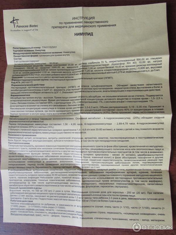 Суспензия нимулид для детей: показания и инструкция по применению
