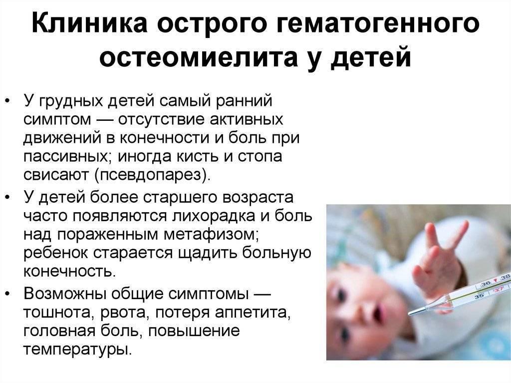 Остеомиелит у детей: симптомы и лечение