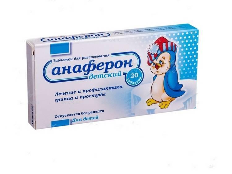 Противовирусные препараты для детей до года, от 1 года, от 2 и 3 лет