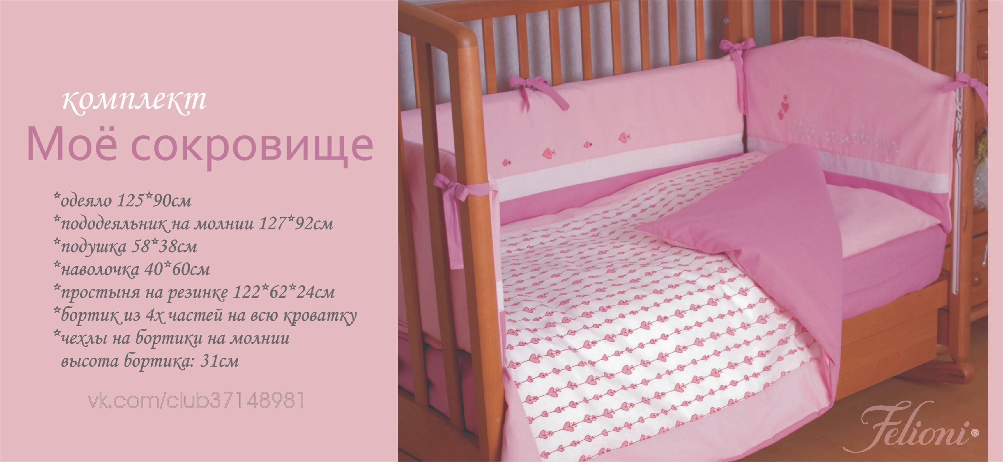 Размеры постельного белья в детскую кроватку для новорожденных: как правильно выбрать простынь и комплект и на что обратить внимание?