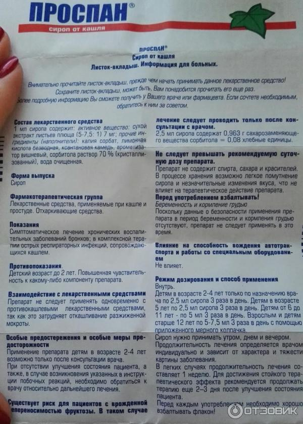 Что следует знать мамам о препарате таблетки от кашля при грудном вскармливании?