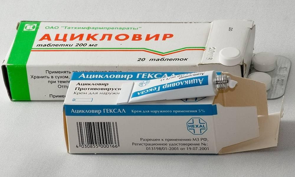 Противовирусные препараты при ветрянке